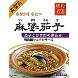 麻婆茄子(マーボナス) 聘珍樓 シェフシリーズ 調味料