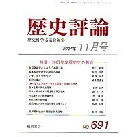 歴史評論 2007年 11月号 [雑誌]