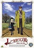 レ・ミゼラブル 少女コゼット 4 [DVD]