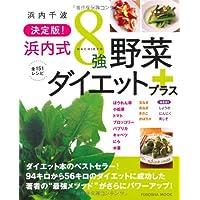 決定版 浜内式8強野菜ダイエット (FUSOSHA MOOK)
