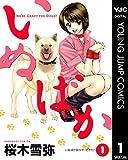 いぬばか 1 (ヤングジャンプコミックスDIGITAL)