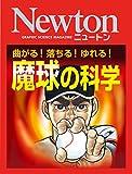 Newton 魔球の科学: 曲がる! 落ちる! ゆれる! 【Kindle版】