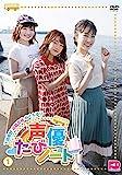 声優たびノート Vol.1[DVD]