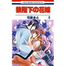 狼陛下の花嫁 8 (花とゆめコミックス)