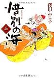惜別の海〈上〉 (中公文庫)