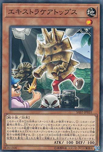遊戯王 SAST-JP031 エキストラケアトップス (日本語版 ノーマルレア) SAVAGE STRIKE サベージ・ストライク