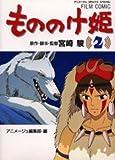 もののけ姫 (2) (アニメージュコミックススペシャル―フィルム・コミック)