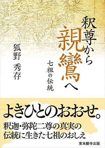 [画像:釈尊から親鸞へ―七祖の伝統 (真宗文庫)]