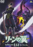リーンの翼 5[DVD]