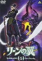 リーンの翼 5 [DVD]