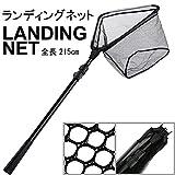 Goture(ゴチュール) ランディングネット 釣り タモ網 フィッシング ネット 伸縮式 黒 215cm