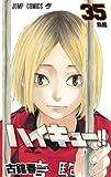 ハイキュー!! コミック 1-35巻セット
