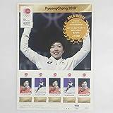 平昌オリンピック 金メダル公式記念切手 小平奈緒選手