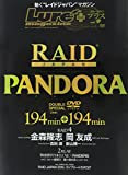 ルアー・マガジンプラス vol.9 RAIDJAPAN PANDORA (Naigai Mook)