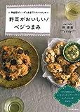 無国籍ヴィーガン食堂「メウノータ」の 野菜がおいしい! ベジつまみ