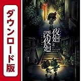 夜廻と深夜廻 for Nintendo Switch オンラインコード版