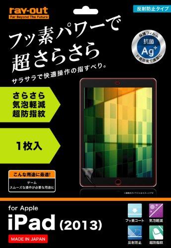 レイ・アウト iPad Air 2 フッ素コートさらさら気泡軽減超防指紋フィルム RT-PA5F/H1