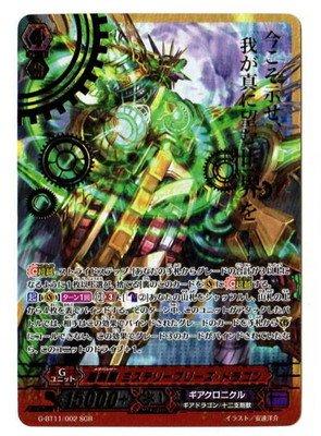 カードファイトヴァンガードG 第11弾「鬼神降臨」/G-BT11/SGR02 超刻龍 ミステリーフリーズ・ドラゴン SGR