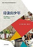 待兼山少年 ―大学と地域をアートでつなぐ《記憶》の実験室― (大阪大学総合学術博物館叢書12)