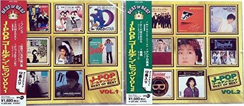 [画像:J-POP ゴールデン・ヒッツ CD2枚組(ヨコハマレコード限定 特典CD付)セット DQCL-2005-2006]