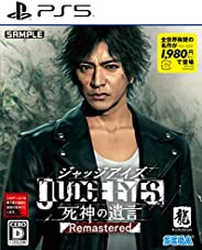 JUDGE EYES:死神の遺言 Remastered - PS5