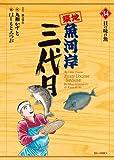 築地魚河岸三代目 34 (ビッグコミックス)