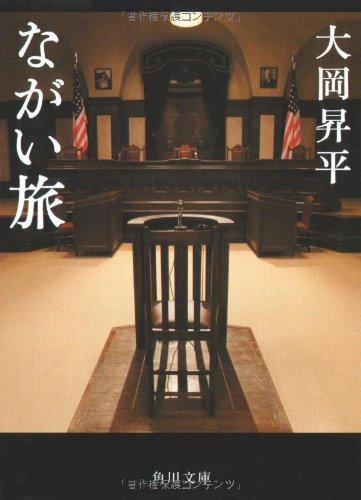 ながい旅 (角川文庫)の詳細を見る