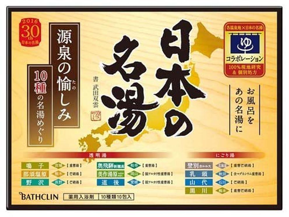 息切れピケくすぐったい日本の名湯 源泉の愉しみ 30g 10包入り 入浴剤 (医薬部外品) × 3個セット
