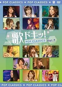 歌ドキッ! POP CLASSICS Vol.7 [DVD]