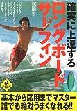 確実に上達する ロングボード・サーフィン (LEVEL UP BOOK)