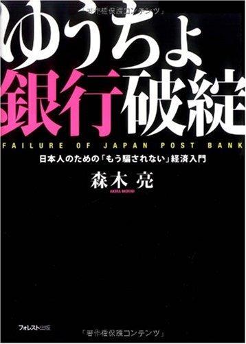 ゆうちょ銀行破綻~日本人のための「もう騙されない」経済入門の詳細を見る