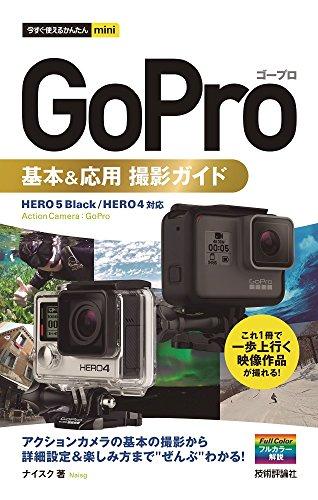 今すぐ使えるかんたんmini GoPro ゴープロ 基本&応...