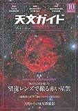 天文ガイド 2019年 10月号 [雑誌]