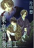 東京浪漫 (ろまん) 細工 (ウィングス・コミックス)