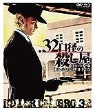 .32口径の殺し屋 HDマスター版 blu-ray&DVD BOX