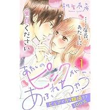 あたしのピンクがあふれちゃう 分冊版(1) (姉フレンドコミックス)