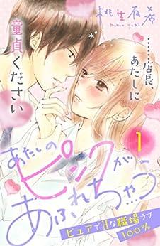 [桃生有希]のあたしのピンクがあふれちゃう 分冊版(1) (姉フレンドコミックス)