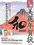 上撰美麗年賀状 和 2010 (宝島MOOK) (CD-ROM付) 画像