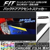 AP バックドアアクセントステッカー クローム調 ホンダ フィット/ハイブリッド GK系/GP系 2013年09月~ ライトブルー AP-CRM2289-LBL 入数:1セット(2枚)