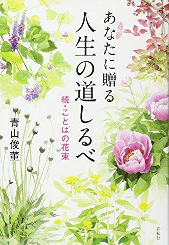 あなたに贈る 人生の道しるべ: 続・ことばの花束