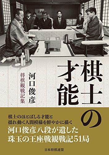 棋士の才能 ―河口俊彦・将棋観戦記集―