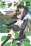 エデンの檻(1) (講談社コミックス)