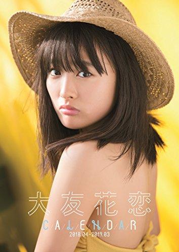 大友花恋CALENDAR 2018.04-2019.03 ([カレンダー])