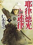 耶律徳光と述律(上) (朝日文庫)