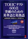 TOEICテスト 600点突破のための英単語と英熟語―出題頻度順英単語861と英熟語588 (KOU BOOKS)