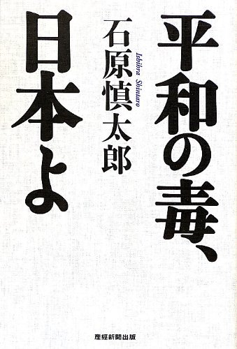 平和の毒、日本よの詳細を見る