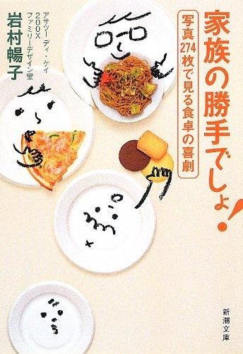 家族の勝手でしょ!―写真274枚で見る食卓の喜劇 (新潮文庫)