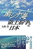 南シナ海領土紛争と日本
