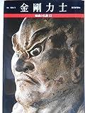 魅惑の仏像 13 金剛力士
