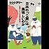 なぜ日本の「ご飯」は美味しいのか~韓国人による日韓比較論~ (扶桑社BOOKS)